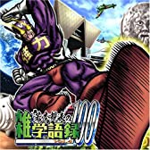 若本規夫の雑学語録100 Vol.4