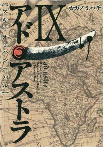 アド・アストラ 9 ─スキピオとハンニバル─ (ヤングジャンプコミックス・ウルトラ)