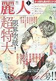 麗人 2013年 01月号 [雑誌]