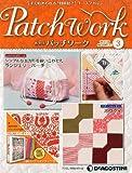 パッチワーク 2011年 4/26号 [雑誌]