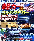 軽カー&コンパクトカーマル得購入バイブル 2010年版 (SEIBIDO MOOK)