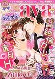 Young Love Comic aya (ヤング ラブ コミック アヤ) 2014年 02月号 [雑誌]