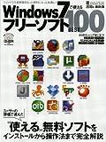 Windows7で使えるフリーソフトBEST100 (INFOREST MOOK PC・GIGA特別集中講座 372)