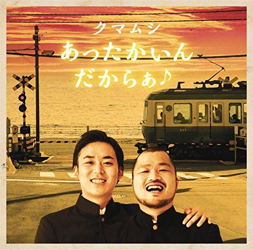 あったかいんだからぁ(音符記号) (デジタルミュージックキャンペーン対象商品: 200円クーポン)