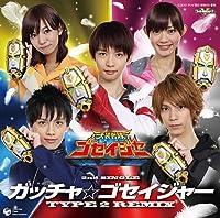 「天装戦隊ゴセイジャー 新エンディング・テーマ ガッチャ☆ゴセイジャー TYPE 2 REMIX」