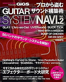 �ץ?����ॵ����ɹ��۽� GUITAR SYSTEM NAVI. Vol.2 (���󥳡����ߥ塼���å�MOOK)