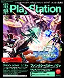 電撃PlayStation (プレイステーション) 2014年 12/11号 [雑誌]
