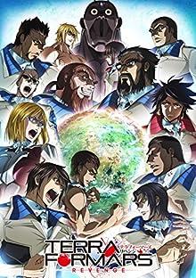 【Amazon.co.jp限定】TERRAFORMARS REVENGE Vol.1<初回仕様版>(Blu-ray全巻購入特典:内容未定)【Blu-ray】