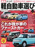 最新2016 軽自動車選びの本 2015年 10 月号 [雑誌]: CARトップ(カートップ) 増刊