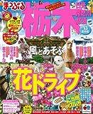 まっぷる栃木 日光・鬼怒川・那須'13 (マップルマガジン)