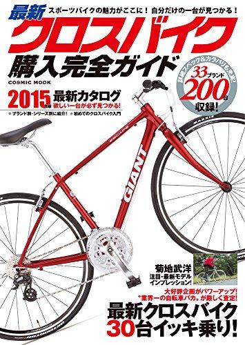 最新クロスバイク購入完全ガイド (COSMIC MOOK)