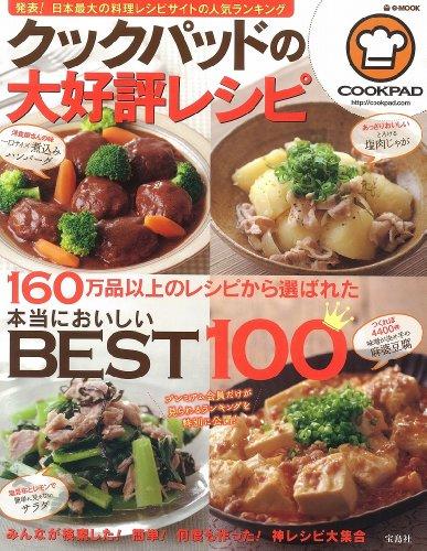 クックパッドの大好評レシピ (e-MOOK) [大型本]