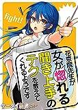 花京院先生が「女が惚れる聞き上手のテク」を教えてくれるようです ケータイ新書SP