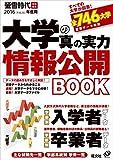 2016年受験用 大学の真の実力 情報公開BOOK (旺文社ムック)