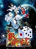 銀魂のすごろく (初回特典スペシャルドラマダウンロードコード 同梱)