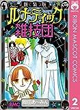 新装版 ルナティック雑技団 2 (りぼんマスコットコミックスDIGITAL)