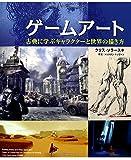 ゲームアート -古典に学ぶキャラクターと世界の描き方-
