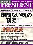 PRESIDENT (プレジデント) 2007年 4/16号 [雑誌]