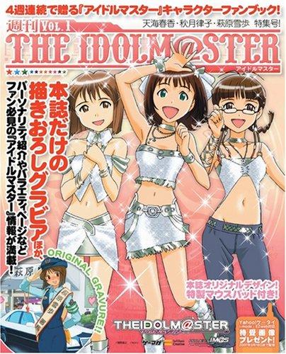 週刊アイドルマスター Vol.1~Vol.4(4冊セット)