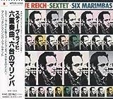 ライヒ/六重奏曲,6台のマリンバ