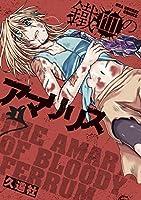 鐵血のアマリリス(1) (少年サンデーコミックス)