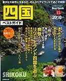四国ベストガイド 2010年版 (SEIBIDO MOOK BEST GUIDE 15)