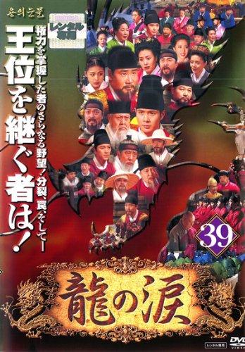 龍の涙 ノーカット完全版 39