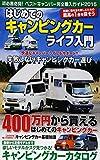 はじめてのキャンピングカーライフ入門―400万円から買えるはじめてのキャンピングカー (COSMIC MOOK)