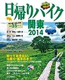 日帰りハイク関東2014 (JTBのMOOK)