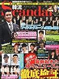 韓流Scandal (スキャンダル) 2012年 秋号