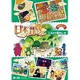 [DVD] ふるさと再生 日本の昔ばなし「こぶとり爺さん」