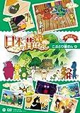 ふるさと再生 日本の昔ばなし 「こぶとり爺さん」 [DVD]