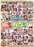 東京フリーマーケット盗撮 胸チラ&パンチラ W天国(KAR-284) カルマ [DVD]