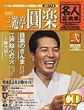 五代目三遊亭 圓楽 名人名演集 弐 (Bamboo Mook)