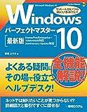 Windows10パーフェクトマスター