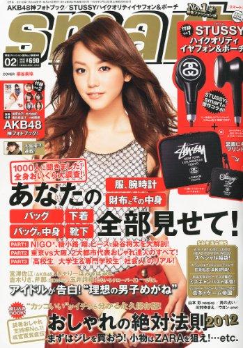 smart (スマート) 2012年 02月号 [雑誌]