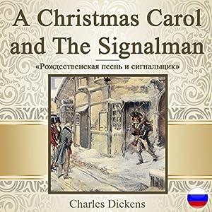Gimn Rozhdestvu. Svyazist [A Christmas Carol and The Signalman] Audiobook
