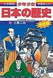 士農工商―江戸時代前期 (小学館版 学習まんが―少年少女日本の歴史)