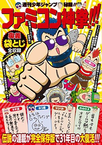 週刊少年ジャンプ秘録! !  ファミコン神拳! ! ! (ホーム社書籍扱コミックス)