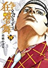 土竜の唄外伝 狂蝶の舞~パピヨンダンス~ 第3巻