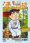 酒のほそ道 17 (ニチブンコミックス)
