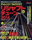 チャレンジ!ゴルフクラブ リシャフト&チューン2014 (GAKKEN SPORTS MOOK パーゴルフ)