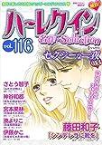 ハーレクイン 名作セレクション vol.116 (ハーレクインコミックス)