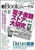 eBookジャーナル vol.2 (2011)―電子出版ビジネスを成功に導く総合誌 (マイコミムック) (MYCOMムック)