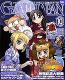 GAME JAPAN (ゲームジャパン) 2008年 10月号 [雑誌]
