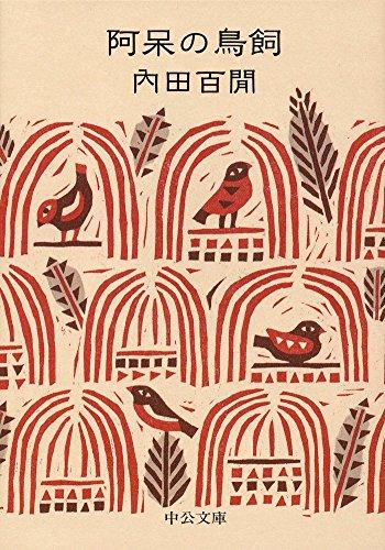 阿呆の鳥飼 (中公文庫)