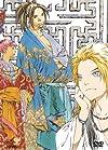 十二国記 DVD BOX4 「東の海神 西の滄海」