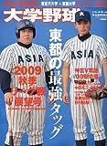 週刊ベースボール増刊 大学野球秋季リーグ展望号 2009年 9/12号 [雑誌]