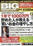 BIG tomorrow (ビッグ・トゥモロウ) 2010年 02月号 [雑誌]