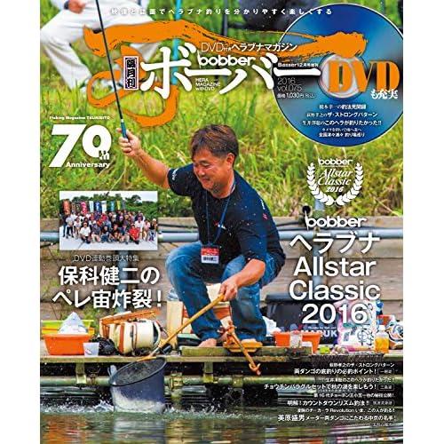 bobber(ボーバー)(75) 2016年 12 月号 [雑誌]: Basser 増刊